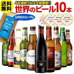 外国ビール 送料無料 世界のビールを飲み比べ♪人気の海外ビール10種10本セット【75弾】[詰め合わせ][ギフト][オクトーバーフェスト] RSL
