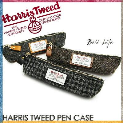 【メール便送料無料】Harris Tweed(ハリスツイード)選べる3カラー☆ペンケース【メンズ レディース 筆箱 ステーショナリー 人気】【黒 茶】【父の日ギフト fathers day】05P27May16【RCP】