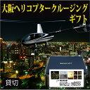ヘリコプター貸し切り 貸切ヘリコプタークルージング体験【送料無料】大阪/ギフト券