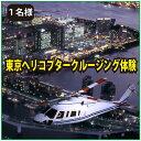 ヘリコプター貸し切り ヘリコプタークルージング体験【送料無料】東京/ギフトチケット【楽ギフ_包装】【楽ギフ_のし宛書】【楽ギフ_メッセ入力】