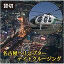 ヘリコプター貸し切り 貸切ヘリコプタークルージング体験【送料無料】名古屋/ギフト券