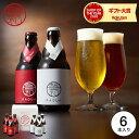 輸入ビールギフトセット (酒類)「馨和 KAGUA」 6本セット(あす楽一時休止中)【 送料無料】/ ギフト 内祝い 発泡酒 ビール エール エールビール クラフト クラフトビール お礼 お祝い お返し