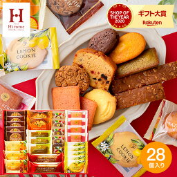 焼き菓子 内祝い 出産内祝い 送料無料 お返し お菓子 ギフト Hitotoe スイーツファクトリー(あす楽)(28個 SFC-30) 洋菓子セット 詰め合わせ ひととえ 個包装 結婚内祝い ギフトセット 写真入り メッセージカード