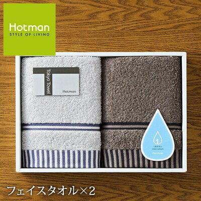 (一秒タオル)HOTMAN ホットマン フェイスタオル2枚セット(HMTT0004n)(お祝い お返し 出産お祝い 出産内祝い 内祝い 結婚祝い 結婚内祝い ご挨拶 ギフト】