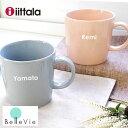 イッタラ マグカップ 名入れイッタラマグカップ【イッタラ 誕生日祝い 結婚祝い 母の日 名入れ コーヒーマグ 陶器 ペア】
