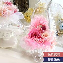 プリザーブドフラワー ガラスの靴 プリザーブドフラワー シンデレラ ガラスの靴 結婚祝い 退職祝い 誕生日祝い 開店祝い 新築祝い 電報 プロポーズ あす楽 送料無料