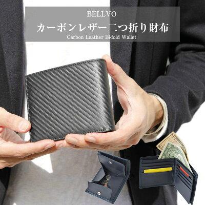 【上質カーボン使用】カーボン レザー 二つ折り 財布 小銭入れ カード 本革 財布 メンズ レディース 二つ折り さいふ コンパクト ウォレット ボックス型 コインケース プレゼント ギフト ブランド 送料無料