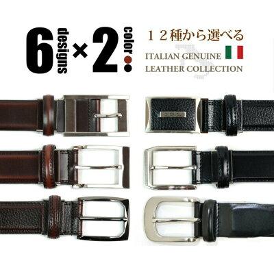 【送料無料】イタリアンレザービジネス ベルト メンズ 本革 【レディース ビジネス 牛革 大きいサイズ ロングサイズ 制服 紳士】