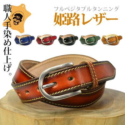 日本職人による手染め 姫路レザー ステッチ ベルト メンズ 本革 ギフト レディース カジュアル おしゃれ