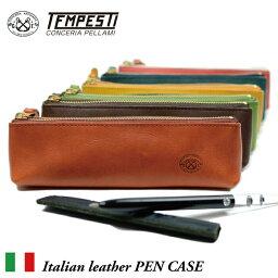 レザーペンケース ペンケース 革 筆箱 TEMPESTI テンペスティ イタリアンレザーペンケース 革 本革 レザーペンケース 日本製 かわいい 人気 ブランド