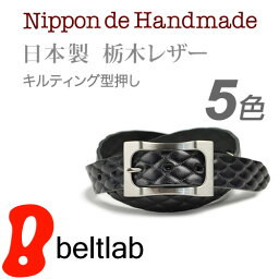 栃木レザー 【ベルト】【栃木レザー】【日本製】【送料無料】『 Nippon de Handmade 』まるでキルティングな素材感 栃木レザーのドレッシー 日本の工場で丁寧に手作り スーツにドレススタイルに楽しんでいただける本革ベルト メンズ ベルト MEN'S Belt