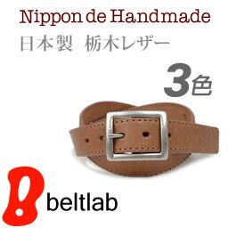 栃木レザー 【送料無料 ベルト 日本製 栃木レザー】『 Nippon de Handmade 』栃木レザーのまじめカジュアル、ゼロ番ステッチにギャリソンバックル、ひとつひとつ日本の工場で手作り、革の素材感を楽しんでいただける本革ベルト 牛革ベルト レザーベルト MEN'S Belt LADY'S Belt