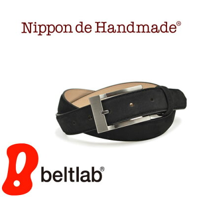 【 ベルト メンズ 日本製 ヌバック 送料無料 】『 Nippon de Handmade 』ヌバックレザーの高級感、落ち着き感としっかり感、日本で職人さんがベルト1本1本手作り、仕立てのいいドレスベルト ビジネスベルト 紳士ベルト メンズ 本革ベルト 牛革ベルト 紳士 belt ギフト