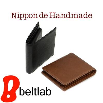 財布 メンズ 二つ折り 日本製 本革 牛革財布 レザー ウォレット ビジネス プレゼント ニッポンデハンドメイド Nippon de Handmade