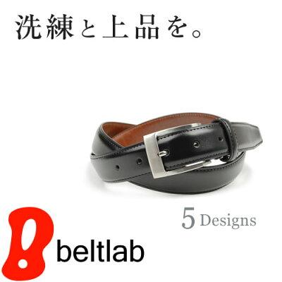 【ベルト ビジネスベルト 牛革 送料無料】「 より品のいいビジネススタイルを 」毎日のお仕事に 選べる5つのベーシックデザインと2つのカラーリング、メンズ、レディースに専門店が考えたベーシックな 本革ベルト 牛革ベルト 紳士ベルト