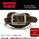 リーバイス ベルト(メンズ) 『Levi's -リーバイス-』35mm幅にギャリソンバックル、日本の工場で一本一本丁寧にハンドメイド、上質な牛革の素材感を楽しむレザーベルト