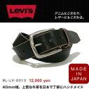 リーバイス ベルト(メンズ) 『Levi's -リーバイス-』40mm幅のしっかりベーシック、日本の工場で一本一本丁寧にハンドメイド、上質な牛革の素材感を楽しむレザーベルト