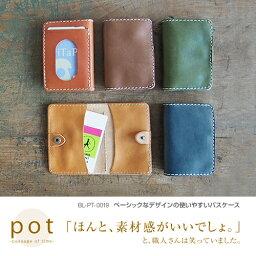 栃木レザー 【パスケース 日本製 栃木レザー】『pot -ポット-』ぬくもり感じるハンドメイド、ナチュラルで心地いい牛革の手触り、ベーシックなデザインの使いやすいパスケース カードケース