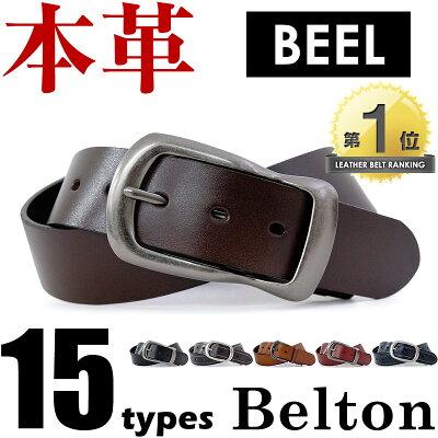 ベルト メンズ レディース 本革 ベール BEEL カジュアルベルト 牛革 バックル ピンホール ベルトカット可 シングルピン 無地 men's casual belt ダークブラウン ブラウン レッド ベルトン Belton 【お客様の声で生まれ変わりました】
