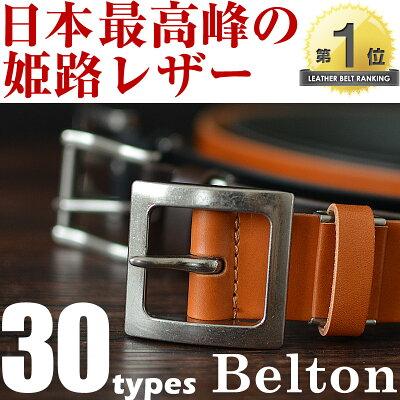 ベルト メンズ レディース 本革 BEEL カジュアルベルト 牛革 バックル ベルトカット可 シングルピン 無地 men's casual belt ダークブラウン ブラウン レッド ベルトン Belton