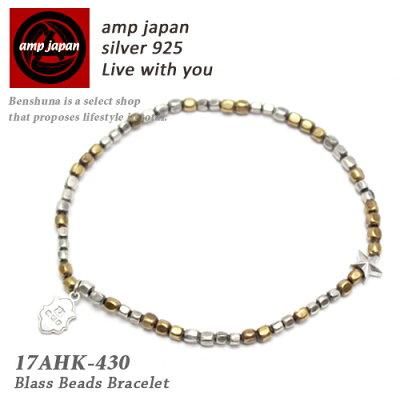 AMP JAPAN 真鍮ビーズ&スターブレスレット 『Seed Beads』 メンズ レディース S-Lサイズ 17AHK-430 / アンプジャパン アクセサリー ブランド アンクレット 星 銀 金 プレゼント つけっ放し ヴィンテージ ラフ オシャレ 大人
