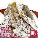 干しいも 干し芋 【茨城産】茨城のおじさんの手作りの 干いも ( ほしいも )150g 8袋入り「北海道・沖縄は別途追加送料1100円必要」