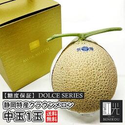 メロン 【糖度保証】 静岡産 クラウンメロン 中玉 1玉 DOLCEシリーズ マスクメロン 化粧箱入り 贈答 ギフト 母の日 内祝い