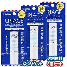 ユリアージュ 佐藤製薬 ユリアージュ モイストリップ 4g×3個セット バニラの香り メール便送料無料
