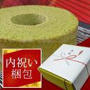 バウムクーヘンの通販 ギフト バウムクーヘン よしやの抹茶バウムクーヘン 抹茶(M)