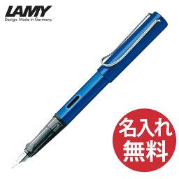 ラミーのアルスター 【名入れ無料】LAMY ラミー L28OB アルスター 万年筆 オーシャンブルー 青 【RCP】