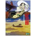 紅の豚 DVD ウォルト・ディズニー・ジャパン 紅の豚 【DVD】