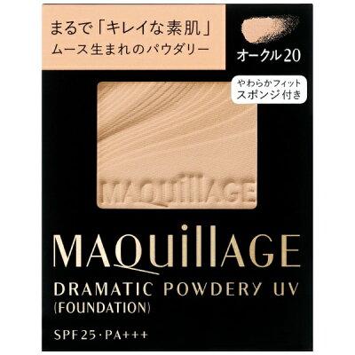 資生堂 shiseido MAQuillAGE(マキアージュ) ドラマティックパウダリー UV N オークル20