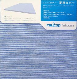 レイコップ 【送料無料】 レイコップ 【敷きふとんカバー】レイコップfutocon FCST-100用夏用カバー SP-FC002