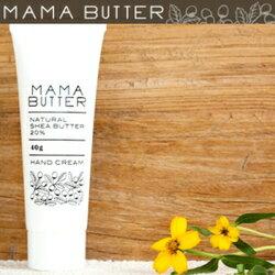 ママバター 【送料無料】『MamaButter ママバターハンドクリーム40g』