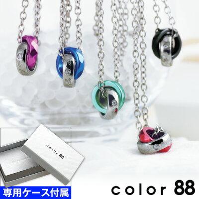 【割引クーポン配布】color88 ダブルリングカラーメッセージペンダント ネックレス[ステンレスペンダント]