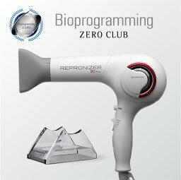 リュミエリーナヘアビューザーエクセレミアム ドライヤー 【専用スタンド付】レプロナイザー3D Plus |ZERO CLUBオープン記念|延長保証OK バイオプログラミング