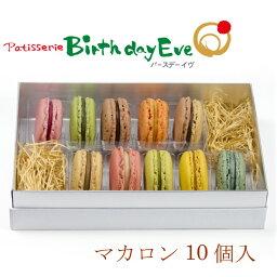 バースデーイヴ マカロン マカロン10個入 ギフト 詰め合わせ プレゼント バースデーイヴ 冷凍配送 スイーツ デザート お返し 手土産 お祝い