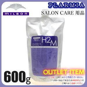 ●ミルボン プラーミア リファイニング H2M 600g (詰替)   数量限定 アウトレット商品