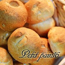 フランスパン プチ フランスパン 16個セット
