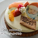 オリジナル写真のデコレーションケーキ 写真ケーキ デコレーションタルト 直径15cm誕生日ケーキに