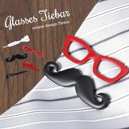 おもしろネクタイピン ユニークにおしゃれを楽しむ 眼鏡 メガネ ひげ タイピン タイバー ネクタイピン タイクリップ メンズ レディース 人気 おしゃれ 面白い プレゼント ギフト 結婚式 パーティ マネークリップとしても使える 送料無料