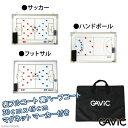 フットサル ガビック フットサル アイテム [gc-1300 トラフィックボードS] gavic 作戦ボード 【ネコポス不可】