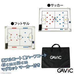 フットサル ガビック フットサル アイテム [gc-1301 トラフィックボードM] gavic 作戦ボード【送料無料】 【ネコポス不可】