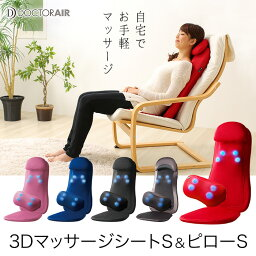 ドクターエア 3Dマッサージシート ドクターエア3DマッサージシートS&ピローSセット MS-001/MP-001