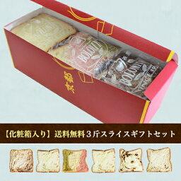食パン 【送料無料】化粧箱入ギフト元祖デニッシュ食パン6種より選べる3斤スライスセット プレーン1斤+6種より1斤2種を選ぶ合計3斤セット 10P03Sep16
