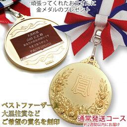 メダル(記念品) 退職祝い プレゼント 男性 名入れのできるオリジナルのメダル オンリーワンメダル(蝶付き金メダル)【ラッピング付き 定年退職 記念品 父】 父の日 ギフト 父の日ギフト