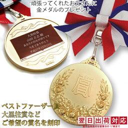 メダル(記念品) 還暦祝い 60歳 父 ギフト 贈り物 名入れのできるオリジナルのメダルをプレゼント オンリーワンメダル(蝶付き金メダル)【メッセージカード付き】古希 喜寿 米寿のお祝いに対応【翌日出荷対応】 父の日 プレゼント 父の日ギフト