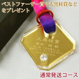 メダル(記念品) 還暦祝いのプレゼントに 名入れの刻印が出来る世界で1つのオーダーメイドメダルをプレゼント オンリーワンメダル(ダイヤ)【メッセージカード付き】【退職祝い 古希 喜寿 米寿のお祝い】