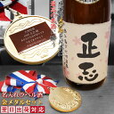 名入れ日本酒ギフト 還暦祝い 名入れラベル酒 蝶付きメダルセット <プリントラベル> 日本酒 地酒 還暦 プレゼント 男性 父 名入れ酒 令和 緑寿 66歳 【翌日発送】