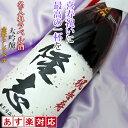 名入れ日本酒ギフト 喜寿 祝い 喜寿祝い 地酒 日本酒 父 プレゼント ギフト 贈り物 名入れラベル酒 大吟醸 1.8L 傘寿 80歳 名入れ【あす楽対応】